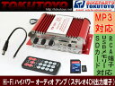 リモコン付きハイパワー オーディオ アンプ 4CH出力 (USB/SD等MP3/FM対応)