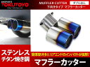 汎用 真円型 マフラーカッター ダブル出し チタン焼き AA45