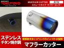 汎用 真円型 マフラーカッター シングル チタン焼き AA51