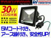 AC 85V〜265Vに 防水 30W LED投光器 黒色 6000K 300W相当 広角120°5mコード付 LEDライト昼光色 街灯 看板灯 作業灯 駐車場灯 照明 アウトドア 多用途に