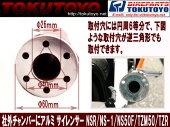 ホンダNSR/NS-1/NS50F社外チャンバーにアルミサイレンサー(銀)