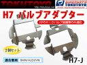 【在庫処分】BMW/AUDI /VW用 HID H7 HIDバルブ固定用アダプター H7-J 2個