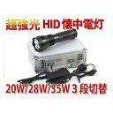 HID懐中電灯キット+2200mAHバッテリー1個 3200LM ハイパワー ハンディーライト 20W/28W/35W切替