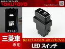 LED ON/OFF スイッチ 三菱車専用 純正タイプ 簡単取付け 純正交換 ホワイト デリカD5