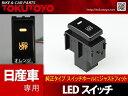 LED ON/OFF スイッチ NISSAN 日産車専用 純正タイプ 簡単取付け 純正交換 エルグランド NISSAN LED スイッチ