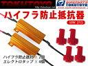 球切れ 防止抵抗器 LEDテール& ストップランプ 50W 27Ω 12V用 2個 2個