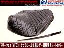 ホンダ フリーウェイ250 MF03張替用タックロール黒レザー調シートカバー