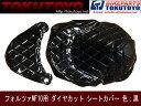 ★★ホンダ FORZA フォルツァMF10用★★ エナメル ダイヤカット 張替えシートカバー 黒