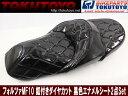 ホンダ FORZA フォルツァMF10 釦付きダイヤカット 黒色エナメル シート2点Set