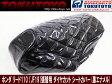ホンダ リード110/EX(JF19)張替用 ダイヤカット シートカバー(黒エナメル)