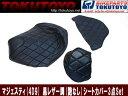ヤマハ マジェスティ(4D9、SG20J)張替え用シートカバー黒艶なし3点Set