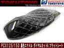 ホンダPCX用 フラット式シート 黒色エナメル ダイヤカット