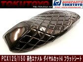 ホンダPCX用 フラット式シート 茶色エナメル ダイヤカット