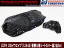 ★★スズキ スカイウェイブ250(CJ44A/CJ45A/CJ46A)用 エナメル張替シートカバー黒2点Set