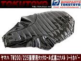 ヤマハ TW200/225張替用タックロール式 黒エナメル シートカバー