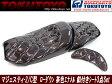 ヤマハ マジェスティ-2/C型 ローダウン 茶色エナメル釦付シート 3点Set
