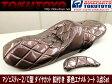 ヤマハ マジェスティ-2/C型 ダイヤカット釦付き 茶色エナメルシート3点