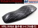 MAXAM マグザム フラット式ダイヤカット シート(黒艶消しレザー調-F2)