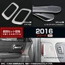 送料無料HONDA 新型 フリード 2016ドアベゼル&イン...