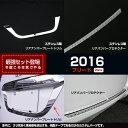 送料無料HONDA 新型 フリード 2016リアナンバープレ...