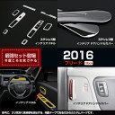 送料無料HONDA 新型 フリード 2016インテリア パネ...