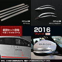 送料無料HONDA 新型 フリード 2016ドアトリム&ミラ...
