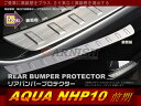 送料無料TOYOTA アクア NHP10 前期ステンレスリアバンパーアッパープロテクターミラー/ヘアライン バンパー上部の保護とアクセントに【10P05Nov16】