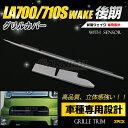 送料無料 DAIHATSU ウェイク LA700/710S後期ステンレスフロントグリルカバー ガーニッシュ 2P センサー有り自分らしくカスタマイズ2509