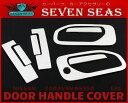 送料無料日産 NV350 キャラバン E26 ステンレスサイドドアハンドルカバーサイドドアにもアクセントを!!10P05Nov16