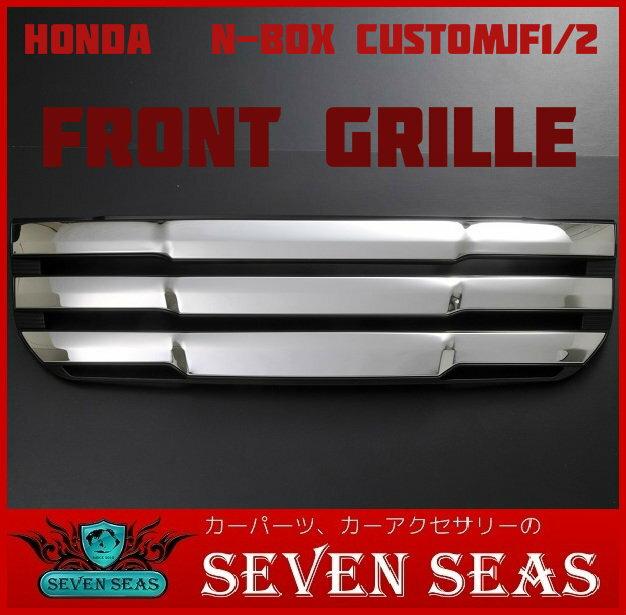 送料無料HONDA N-BOX Custom JF1/2エンブレムレススタイリッシュ フロントグリル より強い個性のために10P05Nov16