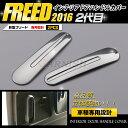 SEVEN SEAS送料無料 HONDA フリード 新型 2016ステンレス インテリア ドアハンドルカバー車内にも個性を!!
