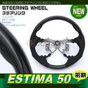 SEVEN SEASトヨタ エスティマ 50系 1期黒木目調スポーツタイプ 2118 滑りにくいステアリングパンチング加工