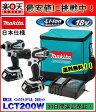 【送料無料】日本仕様済 マキタ 18V 充電 インパクトドライバー / ドリルドライバー 2台セット! CT200RW 軽量タイプ DIYにもオススメ!