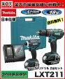 【送料無料】日本仕様済 マキタ 18V 充電 インパクト ドリルドライバー 2台 セット LXT211