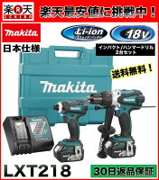 日本仕様済★マキタ18V充電インパクト/振動2台set★LXT2