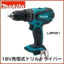 マキタ 18V 充電 振動 ドリルドライバー LXPH01Z 本体のみ 新品 3モード切替