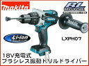 マキタ Makita 18V ブラシレス 振動 ドリル ドライバ 本体 LXPH07 米国輸入品