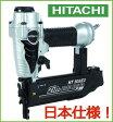 新品 日立 HITACHI フィニッシュネイラー NT50 仕上 釘打機 常圧 国内仕様 エアー工具 米国輸入品