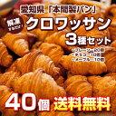 解凍するだけ!「本間製パン」クロワッサン(3種)40個【代引不可】【クール便冷凍】