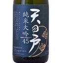 ★天の戸 日本酒 浅舞酒造 天の戸・純米大吟 45 720ml