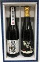 【日本酒】喜久水酒造 黒純米★大吟醸 聖岳 (ひじりだけ)720ml★化粧箱付2本セット