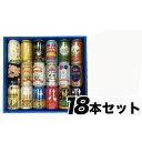 セット【地ビール ギフト】【特撰ギフト】こだわりクラフトビールギフト 18本セット★【地ビール】【数