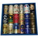 セット地ビール ギフト特撰ギフトこだわりクラフトビールギフト18本セット★地ビール数量限定父の日御中元御歳暮飲み比べギフト