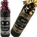 名入れ ワイン プレゼント ギフト 赤ワイン※発送5〜7日赤ワインエッチング 彫刻 ボトル 750m l 記念日 お酒       のし   のし宛書   メッセ入力   名入れ お祝い返し 誕生日 結婚祝、出産祝 プレゼント