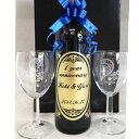 ★名入れワイン 彫刻 ワインボトル 世界に一つ ※発送7