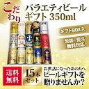 セット【地ビール ギフト】【特撰ギフト】【酒】こだわりクラフ...