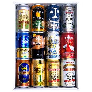 地ビール こだわり クラフトビールギフト