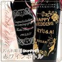 プレゼント 赤ワイン エッチング