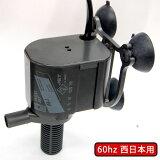 ナプコリミテッド マキシジェット MJ-500 60hz(西日本)