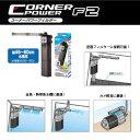 GEX コーナーパワーフィルター2